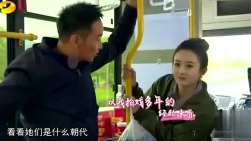 老戏骨坐公交车考赵丽颖,没想到颖宝想都没想就答对了!