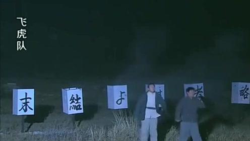 游击队袭击鬼子炮楼,不费一枪一弹,竟把鬼子军官逼到崩溃了!