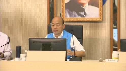 韩国瑜宣布请假拼选举 称要把温暖希望带到台湾