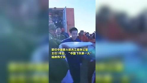 """中国飞天第一人""""!杨利伟出山获新职,加油,中国航天!"""