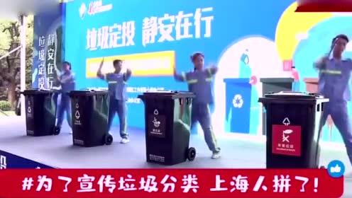 垃圾分类版《卡路里》!,上海人真的很拼了!