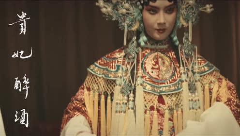 小猪姐姐《贵妃醉酒》京剧仿妆 演绎中国美