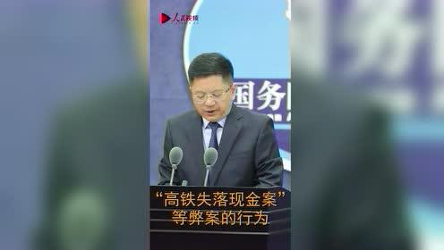 """国台办批民进党诬香港警察为""""黑警"""":炒作假消息沦为政治笑话"""