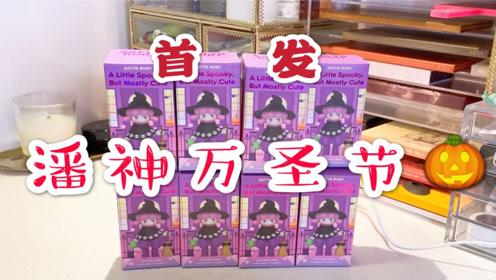 拆一款潘神万圣节系列盲盒,超多惊喜