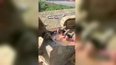 农民工在挖掘机里泡温泉,只要有心,哪里都是马尔代夫!