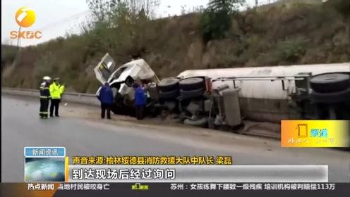 榆林绥德:液化天然气罐车侧翻泄漏,消防员鏖战7个小时成功处置