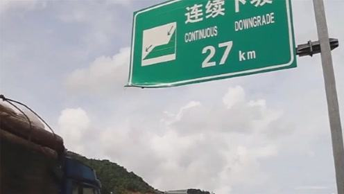 这条公路连续27公里都在下坡,被称作最惊险公路