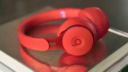 想靠这个抢谷歌风头?苹果发布Beats Solo Pro降噪耳机