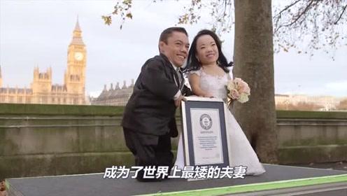 世界上最矮的夫妻,身高还不到一米,婚后生活是什么样的?