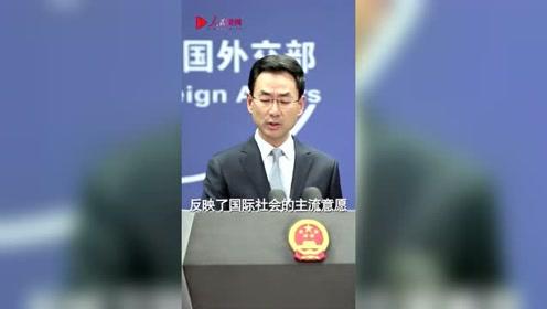 """外交部:奉劝美方不要再扮演人权""""教师爷"""""""