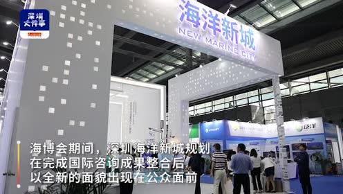 深圳海洋新城新规划出炉!引红树入城,打造360度亲水超级码头