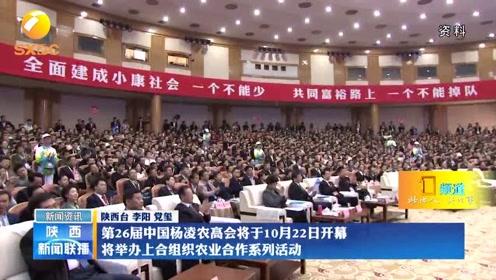 第26届中国杨凌农高会即将开幕,将举办上合组织农业合作系列活动