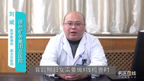 孕妇可以做X光检查吗