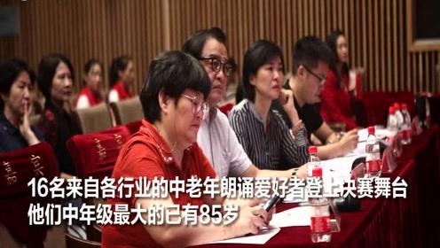 用年轻的心歌颂祖国 深圳中老年读者诗文朗诵会决赛开始