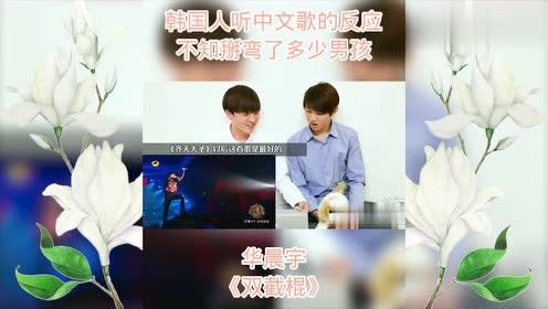 见识一下韩国人听中国歌曲的反应,华晨宇《双截棍》