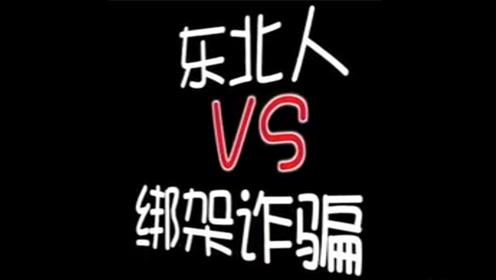 """当电信诈骗遇上东北人 网友:""""心疼""""骗子3秒"""