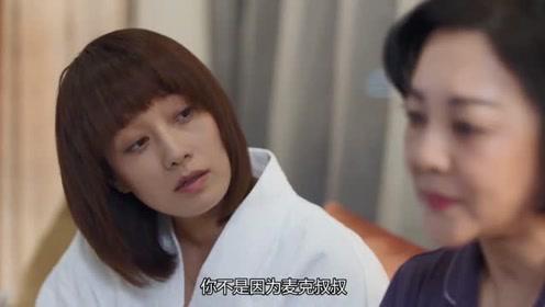 《在远方》路晓鸥问路母为什么跟父亲离婚,真实原因是什么?