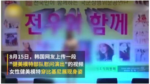 韩国健美女模穿比基尼引争议,韩国军方道歉,你怎么看?
