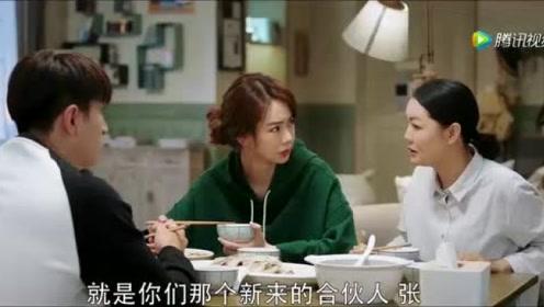 妈妈想要让林星然和张孝阳结婚,林星然和江夏都拍桌子说不行