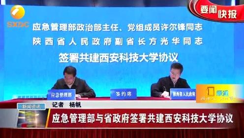 应急管理部与省政府签署共建西安科技大学协议