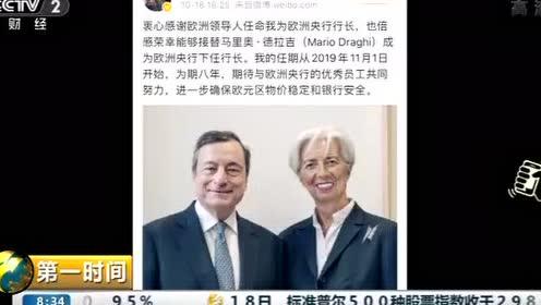 欧盟任命IMF前总裁拉加德为欧洲央行行长 11月上任