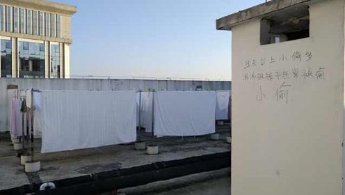 楼顶晾晒衣服屡被盗,居民涂鸦怒怼小偷,物业:楼顶禁止晾晒