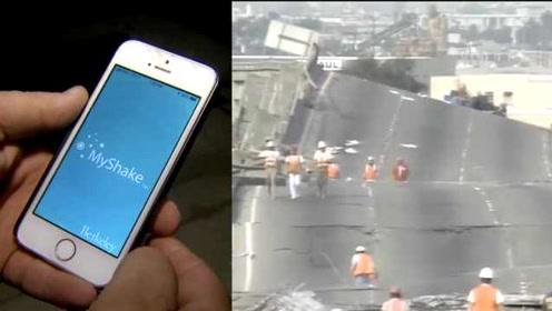 美国加州推出首个地震预警App:提前几秒提醒公众