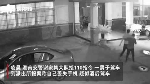 男子手机丢失酒后驾车到派出所报案,被酒精检测瘫倒地上嚎啕大哭