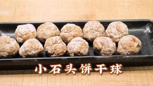 悠闲的周末,来个不用打发黄油的石头饼干
