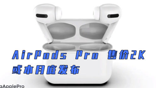 新一代AirPods Pro或本月底发布:售价2K的吹风机!