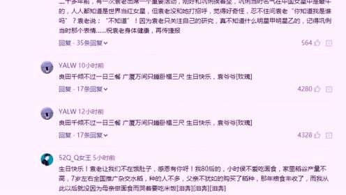 """无一""""差评""""!这个老人90岁生日,得到了无数中国网友的祝福"""