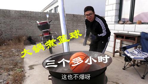 网购128块钱的篮球放到大锅中煮三个多小时,最后篮球会爆吗