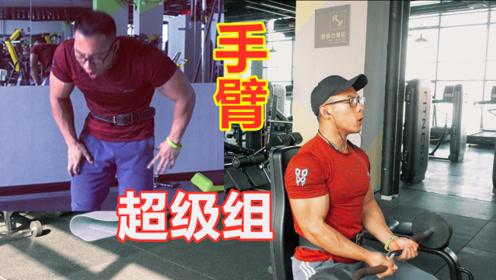 肌肉男手臂超级组训练,被健身房朋友说都要练吐了身体受得了吗?