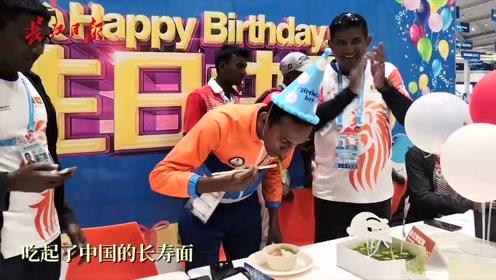 暖心!斯里兰卡运动员第一次在国外过生日就吃了长寿面