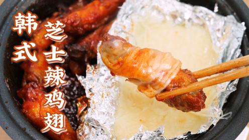 鸡翅新吃法又来啦---韩式芝士辣鸡翅!