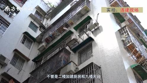 广州一违建三年未拆成,居民加装电梯梦碎,违建业主:要拆一起拆