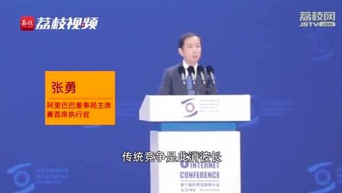 阿里CEO张勇:新商业文明不是输出工具,而是分享能力