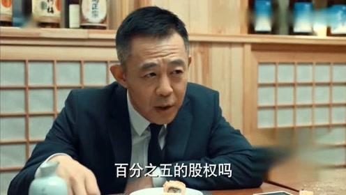 《激荡》大结局 顾亦雄让冯力转让股权让给自己,许诺他副总职位