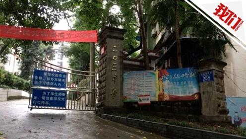 重庆一高中女生被男生打伤抢救无效身亡 家长:不知道他们在谈恋爱