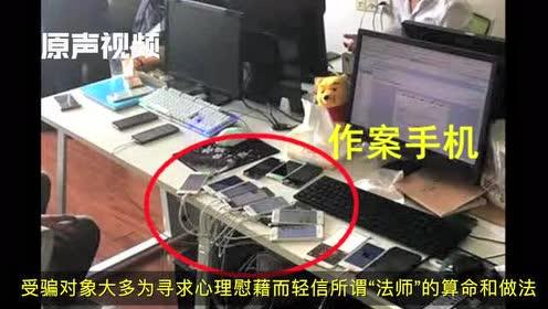 """""""法师""""诈骗话术曝光!称命犯煞星要解难,20元""""灵宝""""卖8千"""