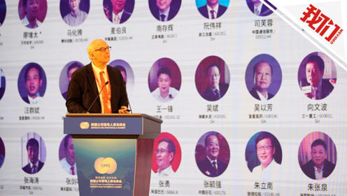 福布斯跨国经营商业领袖榜单发布 看看哪十人上榜?