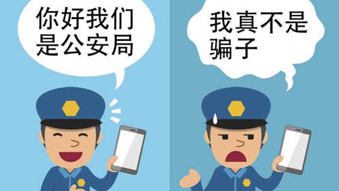 民警劝阻电信诈骗受害人反被骂:凭啥说他冒充,我就不相信你