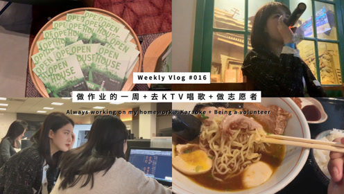 Weekly Vlog 016:做作业的一周+去KTV唱歌+做志愿者