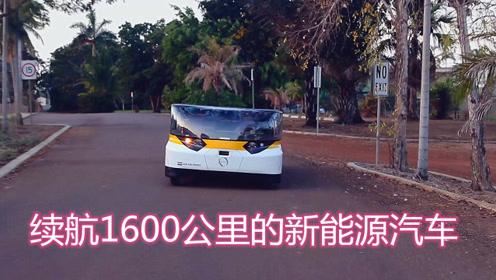"""国外大学生研发""""太阳能""""汽车,续航可达1600公里,让众车友羡慕!"""