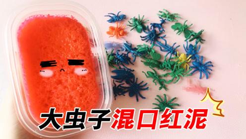 把礼包拆出的虫子玩具混入口红泥里,会有什么效果,无硼砂变色虫