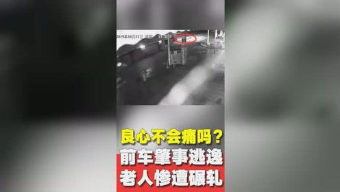 面包车撞倒七旬老人后逃逸 老人遭大货车二次碾轧后身亡