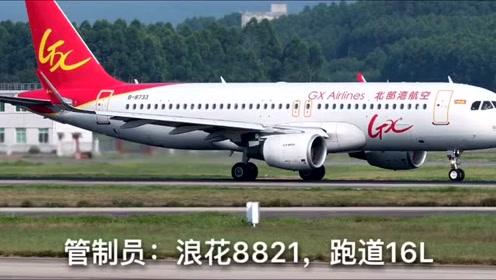 天津滨海机场的塔台小姐姐与飞行员对话,这声音确实好听