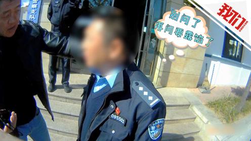 入戏太深!男子身穿警服伪装警察 还携带执法记录仪处理交通事故