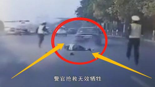 """49岁交警遭小车撞倒,""""碾轧""""拖行数米,不幸抢救无效牺牲!"""