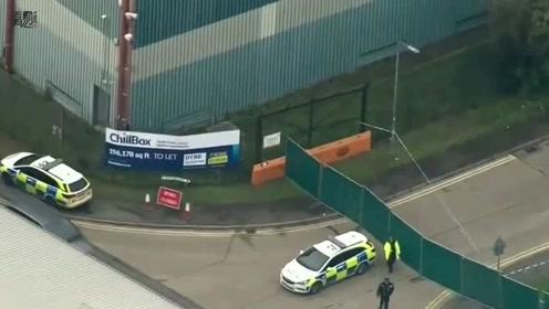 英国一卡车内现39具遗体:卡车来自保加利亚 19日入境